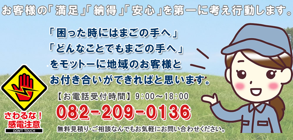 広島の電気工事、便利屋さん